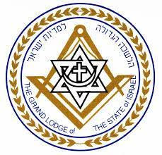 Le sceau des Francs-maçons en Israël