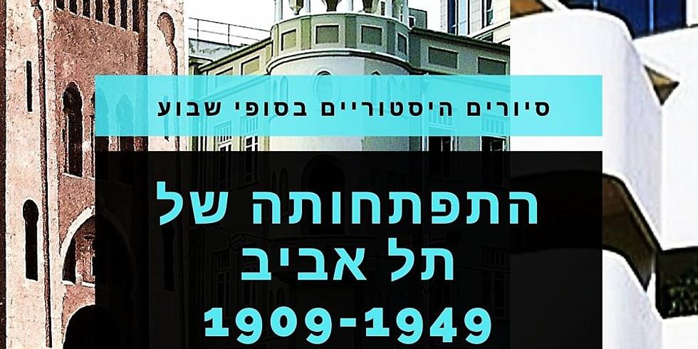 התפתחותה של תל אביב 1909-1949