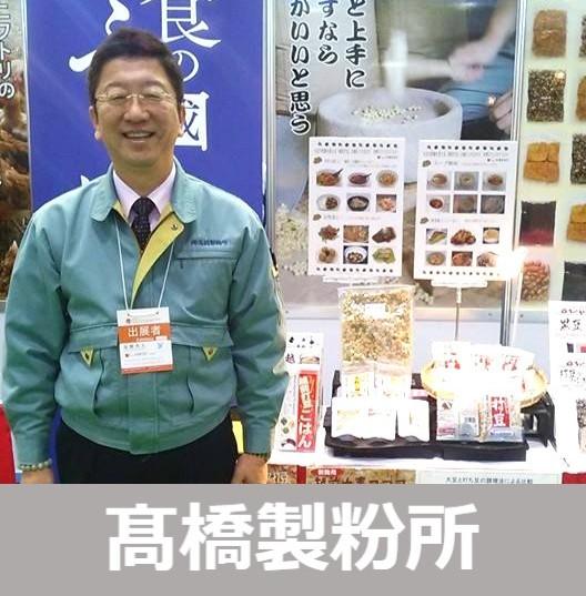髙橋製粉所