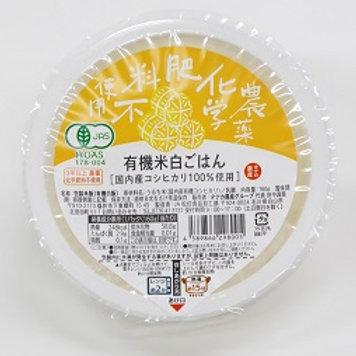 有機JASコシヒカリパックごはん × 13個セット