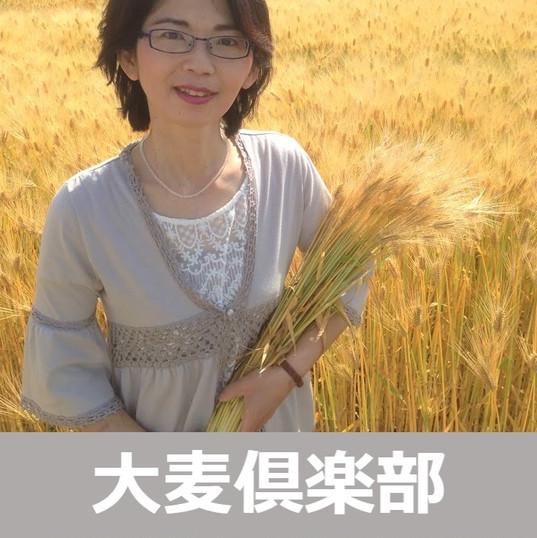 大麦倶楽部