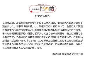 福の結 Thank you card お客様へ (贈り物用)のコピー.jpg