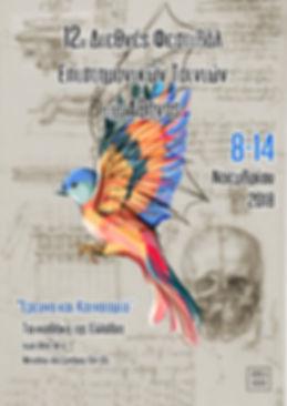 Αφίσα 12ο Φεστιβάλ.jpg