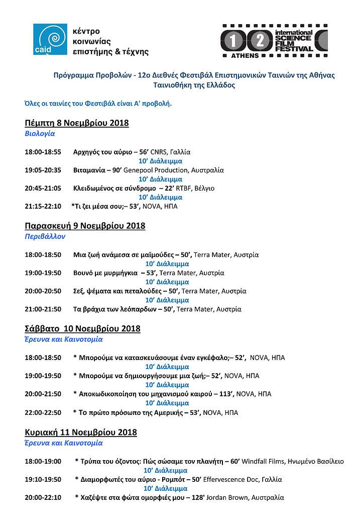 Πρόγραμμα Προβολών 12ο ISFFA-1.jpg