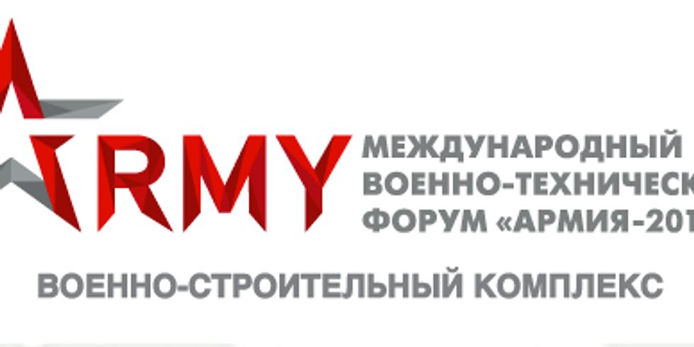 Военное строительство на форуме АРМИЯ-2017