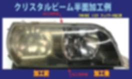 クリスタルビームZ.jpg