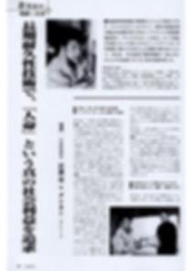 取材記事P1.jpg