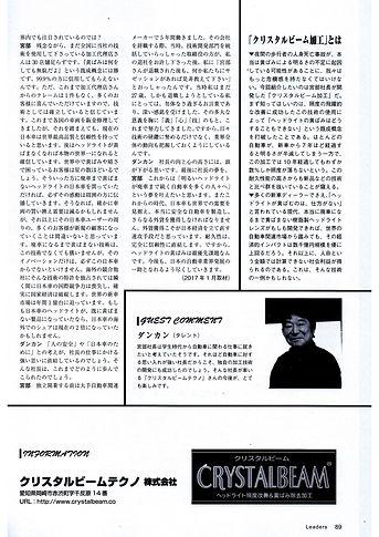 取材記事P2.jpg
