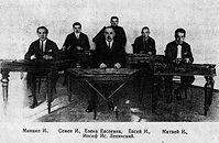 Lepyansky Brothers Ensemble