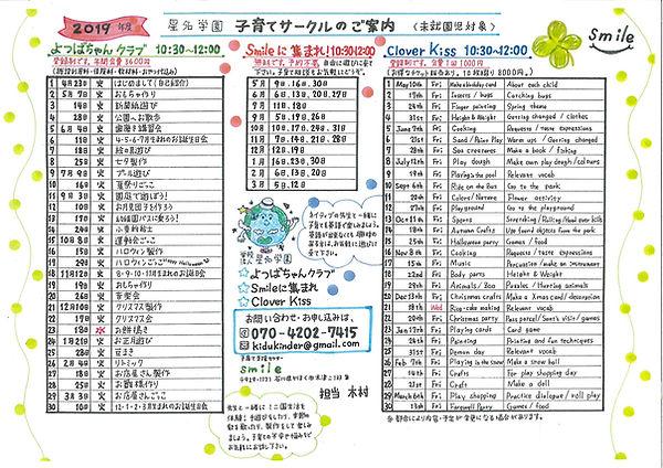 yotsubar1.jpg