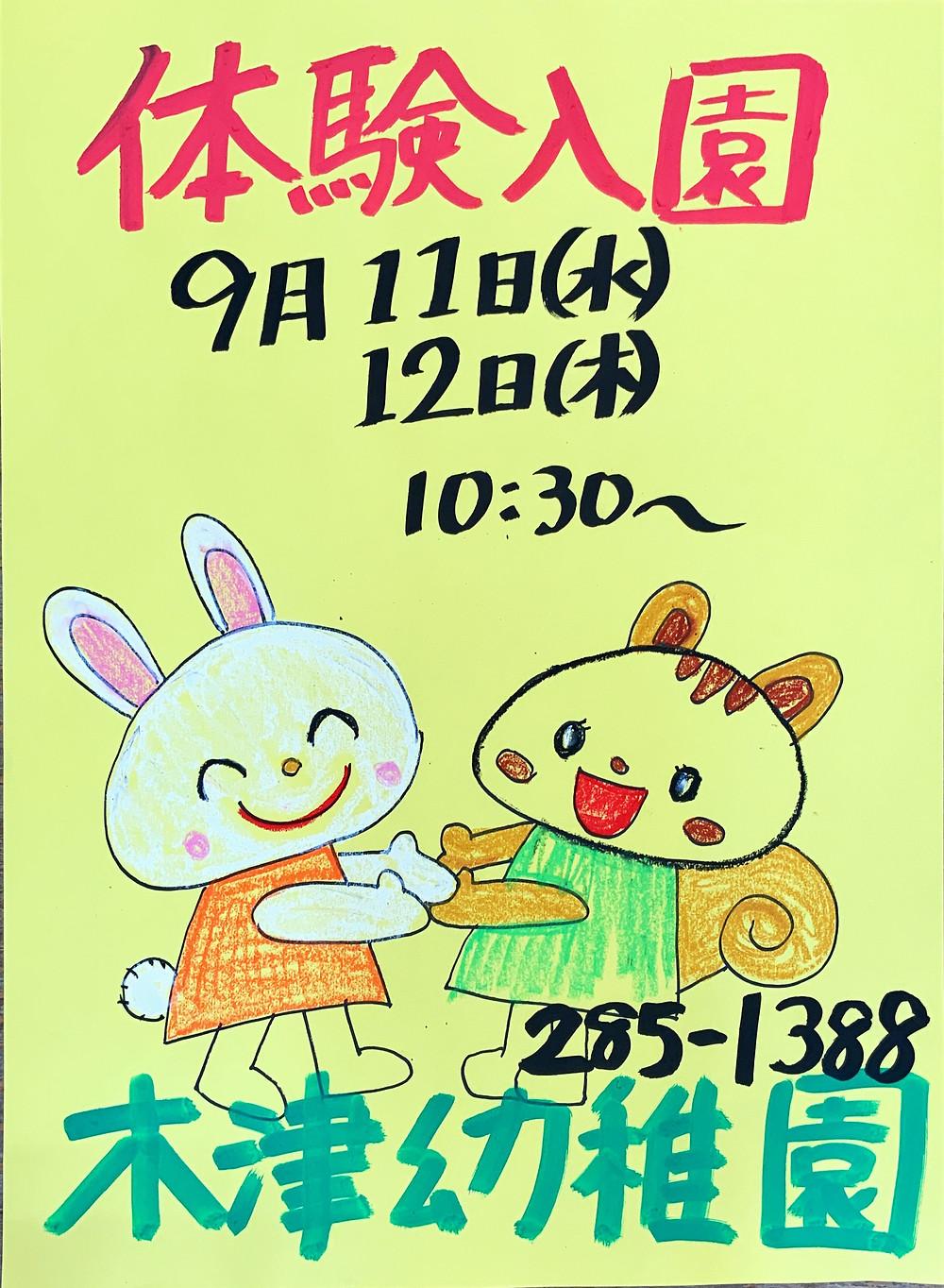 令和元年9月11日・12日に体験入園を行います。まずはお電話またはメールでお申込みお願い致します。