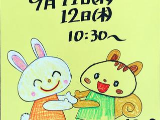 木 木津幼稚園体験入園のお知らせ