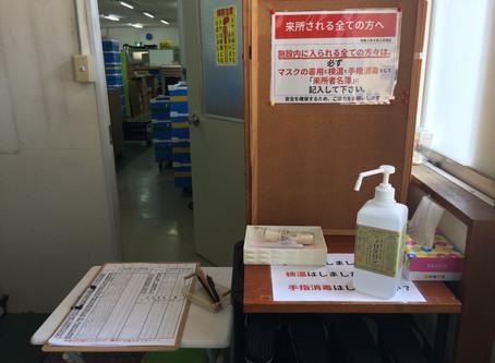 「福井県緊急事態宣言」を受けて。