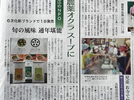 今朝の「福井新聞」に掲載されました。