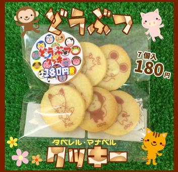 新商品「どうぶつクッキー」販売中!