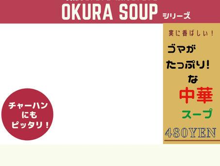 「越前オクラ」を使ったスープ3種の味で8月発売