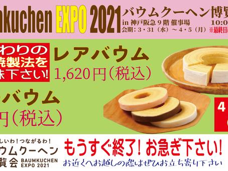 「バウムクーヘン博覧会 2021 in神戸」4月5日まで!!