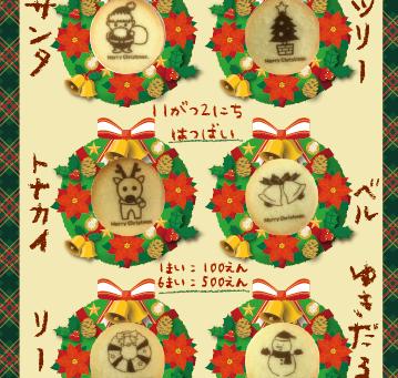 ☆本日より「クリスマスクッキー」発売!