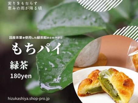 「穀雨」に爽やかな甘さのもちパイ<緑茶>をぜひどうぞ。