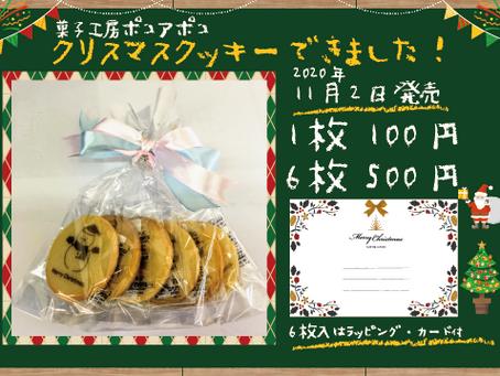 ☆菓子工房ポコアポコ「クリスマスクッキー」発売決定!