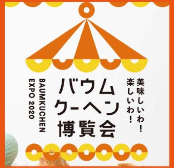 ■■「バウムクーヘン博覧会 in 松坂屋 名古屋店」開催決定■■