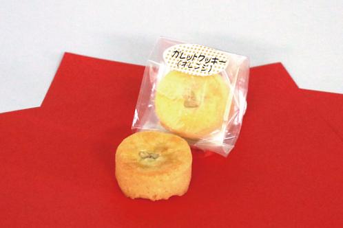 ガレットクッキー (オレンジ)