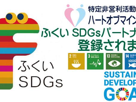 「ふくいSDGsパートナー」に登録されました。