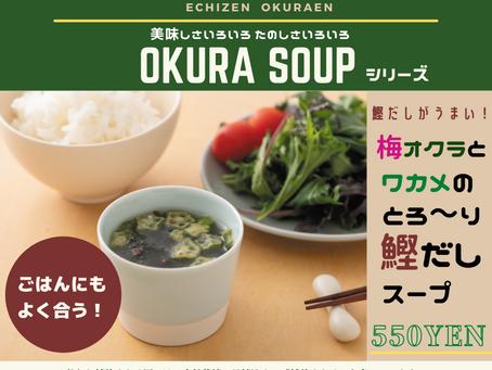 「梅オクラとワカメのとろ~り鰹だしスープ」のご紹介