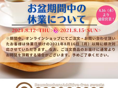 「菓子工房ポコアポコ」夏季休業のお知らせ