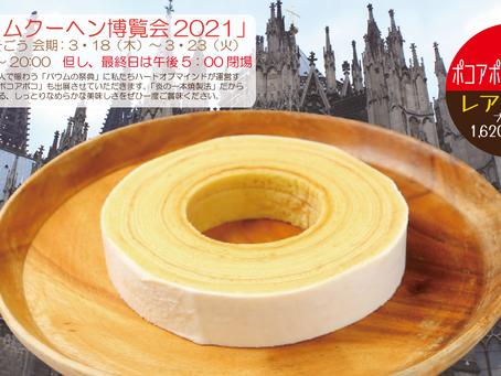 【バウムクーヘン博覧会2021 in 広島そごう】のご案内。