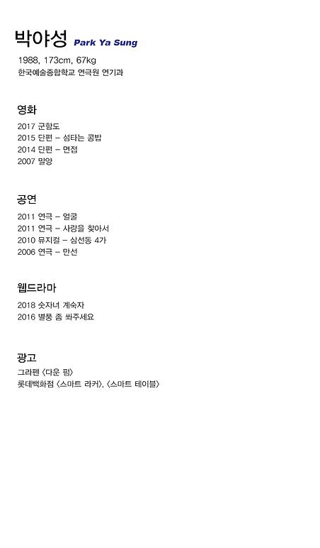 박야성-텍스트.png