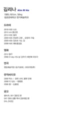 6-김리나-정보-updated.png