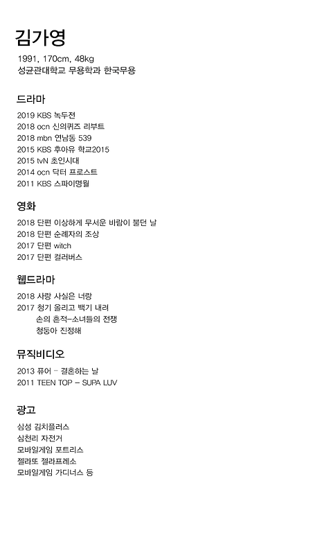 김가영-텍스트.png