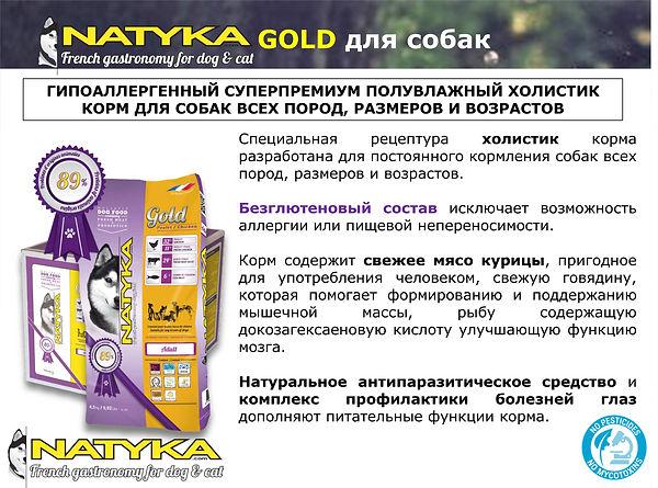Natyka  презентация-28.jpg