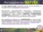 Natyka  презентация-7.jpg