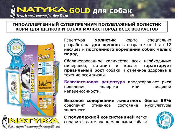 Natyka  презентация-26.jpg