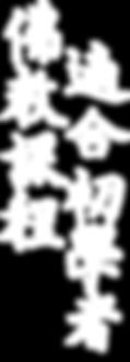 fojiao-curso-de-budismo-vertical-branco-