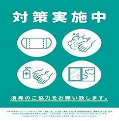 コロナ予防イラスト.jpg