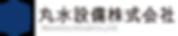 丸水設備_ロゴ_marumizu_logo
