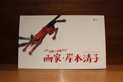 岸本清子/I am 空飛ぶ赤猫だぁ! 画家・岸本清子