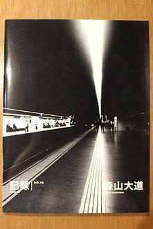 森山大道/記録No.10