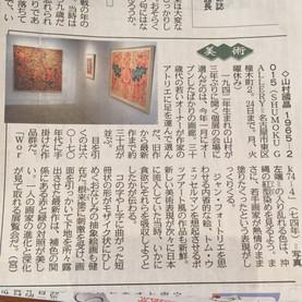 山村國晶展1965-2015関連記事について
