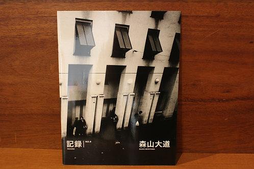 森山大道/記録No.9