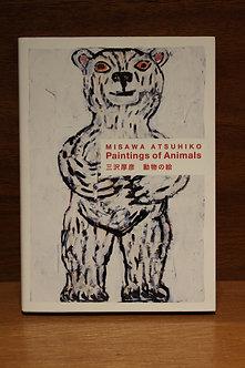 三沢厚彦/動物の絵「Painting of ANIMALS」