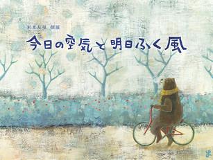 個展『今日の空気と明日ふく風』