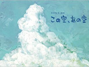 個展『この空、あの空』