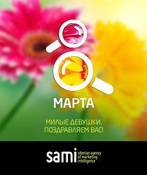 Агентство САМИ поздравляет всех девушек с праздником Весны