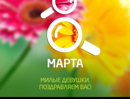 C праздником Весны!