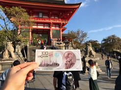 Ukron, il conio dall'anno 2504 Kyoto - Giappone