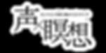 koe_meiso_logo.png